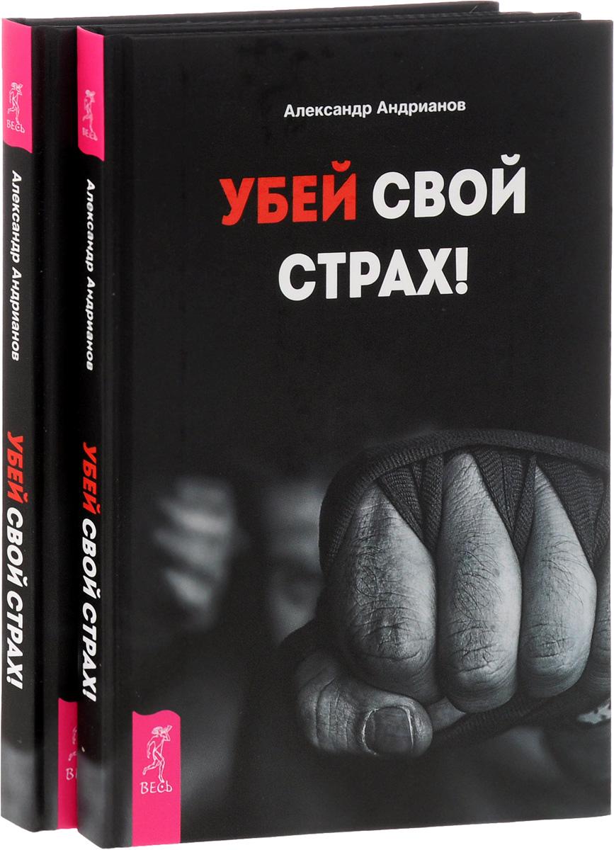 Александр Андрианов Убей свой страх! (комплект из 2 книг)