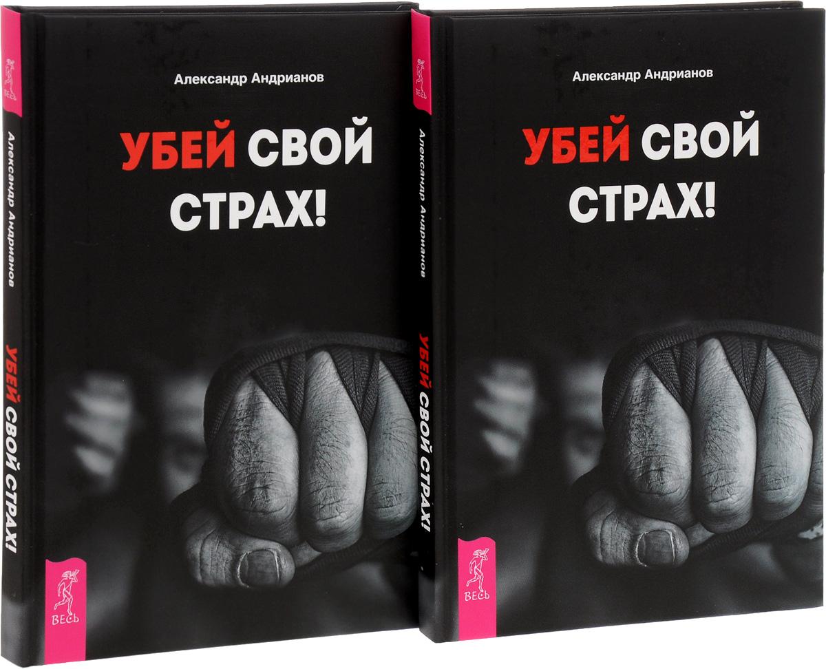 Убей свой страх! (комплект из 2 книг) Наличие страхов - естественное...