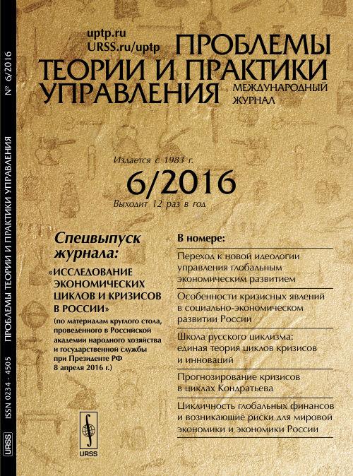 Проблемы теории и практики управления, № 6, 2016 В данном издании вы у знаете о:-...