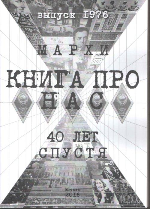 Книга про нас. МАРХИ. 40 лет спустя