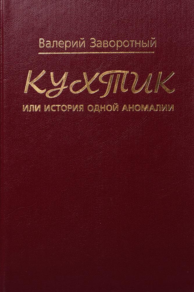 Заворотный В. Кухтик, или История одной аномалии заворотный в кухтик или история одной аномалии