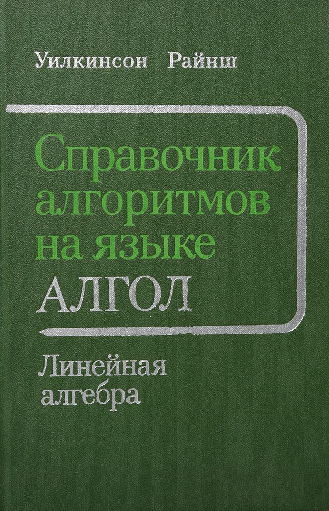 Уилкинсон Р. Справочник алгоритмов на языке АЛГОЛ. Линейная алгебра