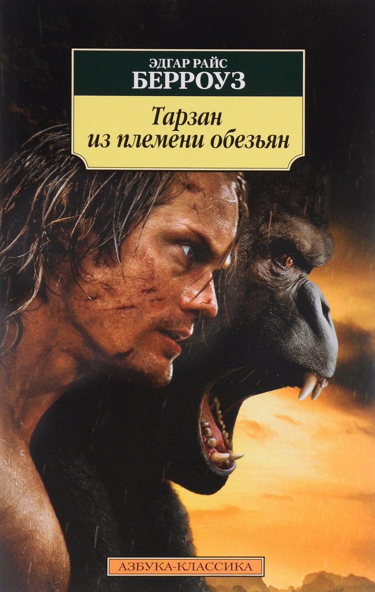 Эдгар Райс Берроуз Тарзан из племени обезьян