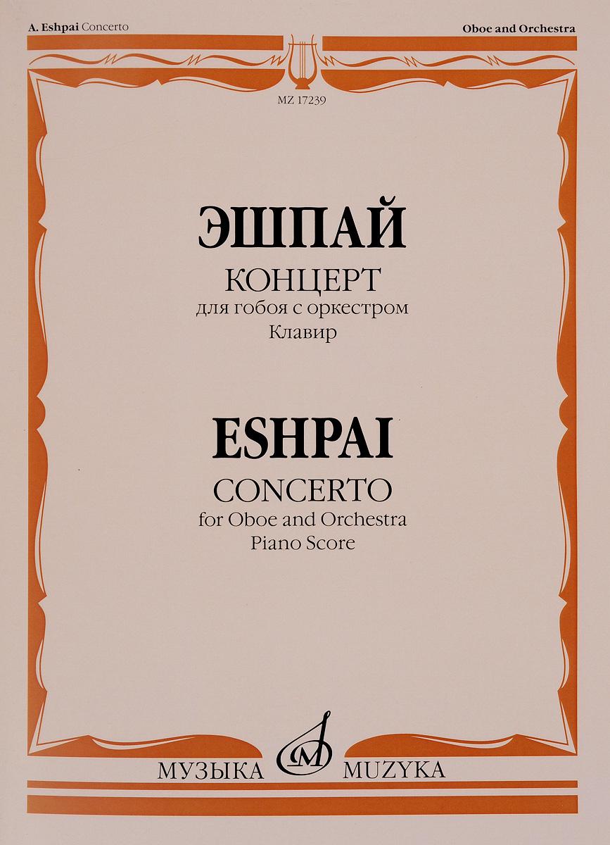 А. Я. Эшпай Эшпай. Концерт для гобоя с оркестром. Клавир р шуман шуман концерт для виолончели с оркестром клавир