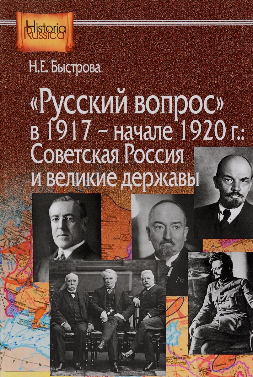 """Н. Е. Быстрова """"Русский вопрос"""" в 1917 - начале 1927 года. Советская Россия и великие державы"""