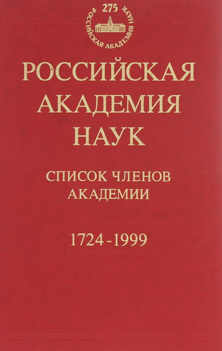 Российская Академия наук. Список членов Академии. 1724-2009 / Russian Academy of Sciences: List of the Academy Members: 1724-1999