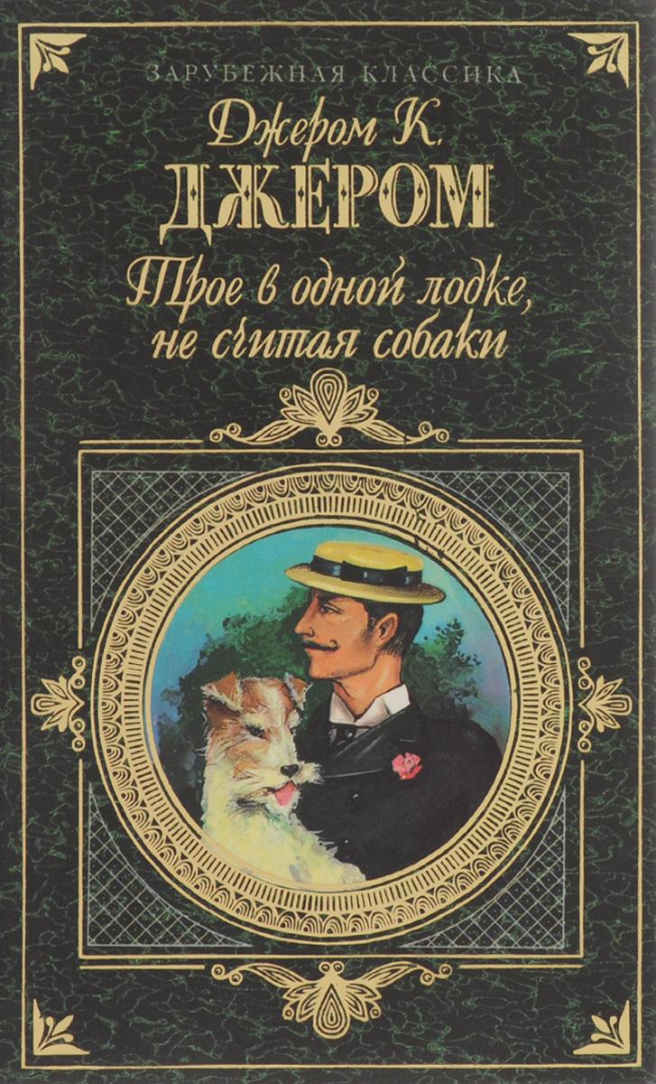 Джером К. Джером Трое в одной лодке, не считая собаки