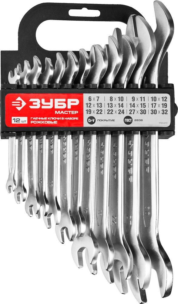Набор ключей рожковых Зубр Мастер, 12 предметов держатель для книг 14 х 9 х 22 см