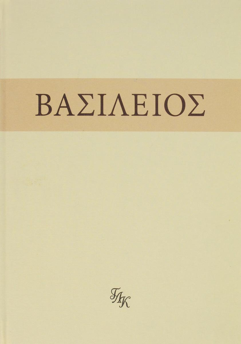 О. В. Алиева Святой Василий Великий. Внемли себе свт василий великий послание к юношам о пользе греческих книг
