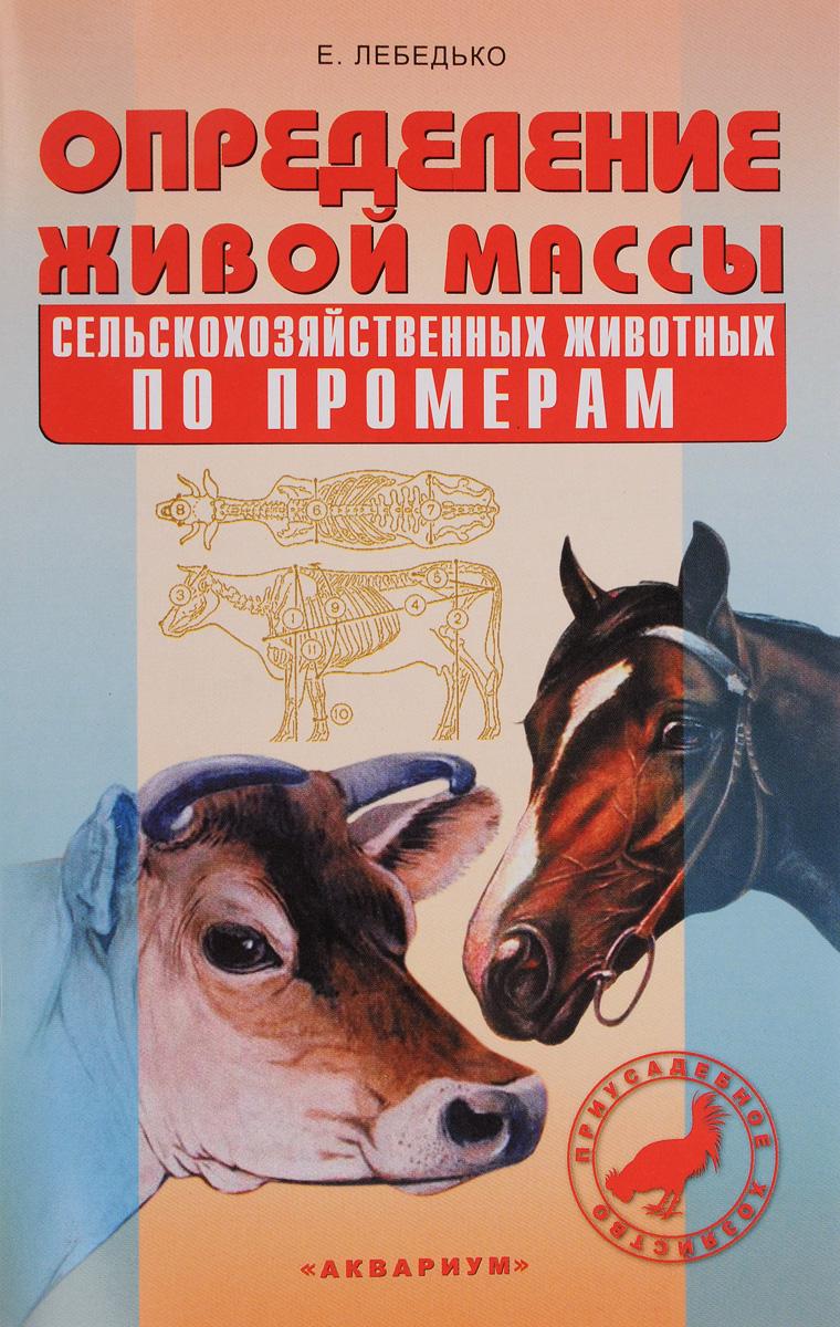 Е. Лебедько Определение живой массы сельскохозяйственных животных по промерам