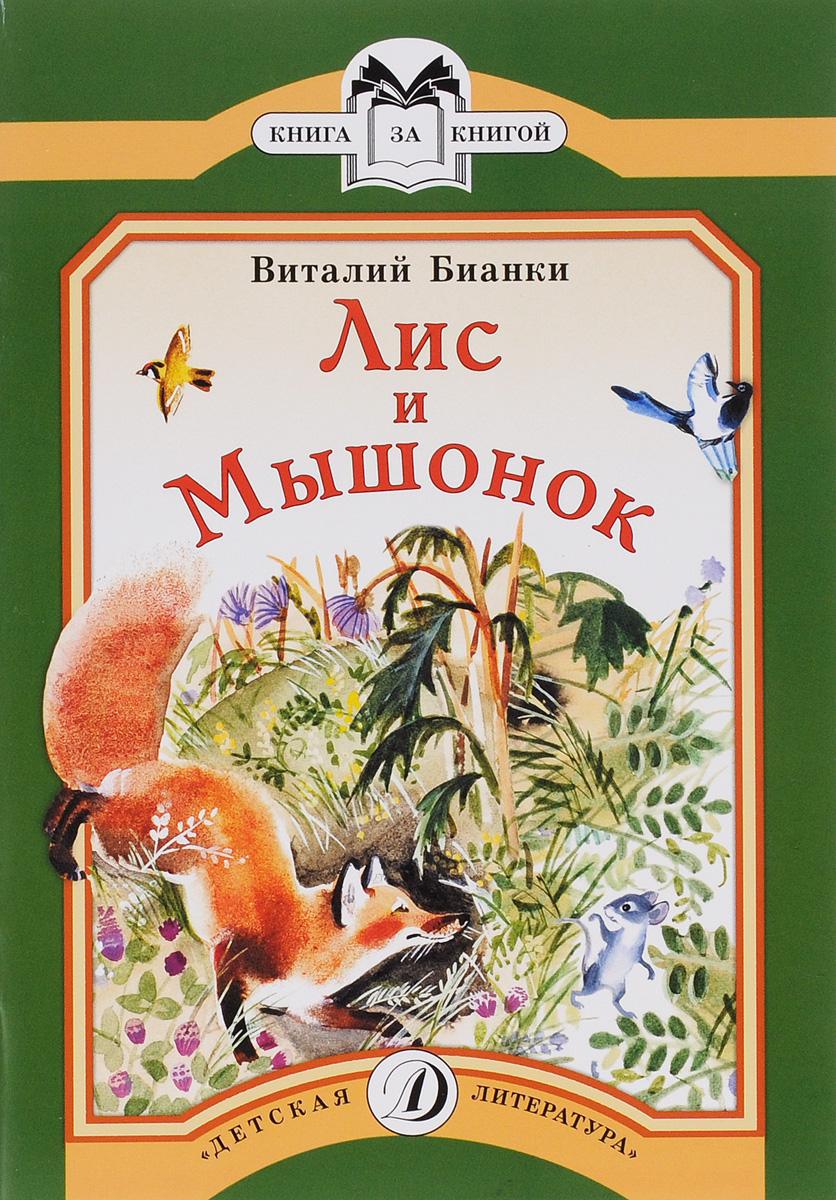 Виталий Бианки Лис и Мышонок