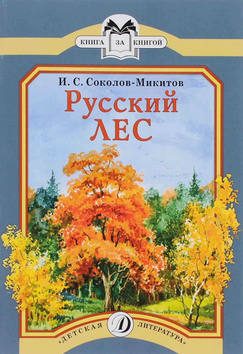 И. С. Соколов-Микитов Русский лес