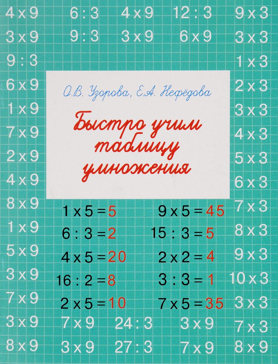 О. В. Узорова, Е. А. Нефедова Быстро учим таблицу умножения. Учебное пособие учим математике 2