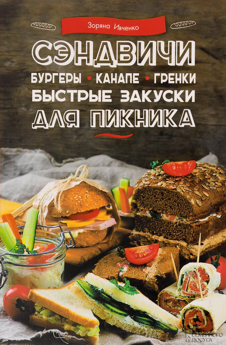 цена на Зоряна Ивченко Сэндвичи, бургеры, канапе, гренки. Быстрые закуски для пикника