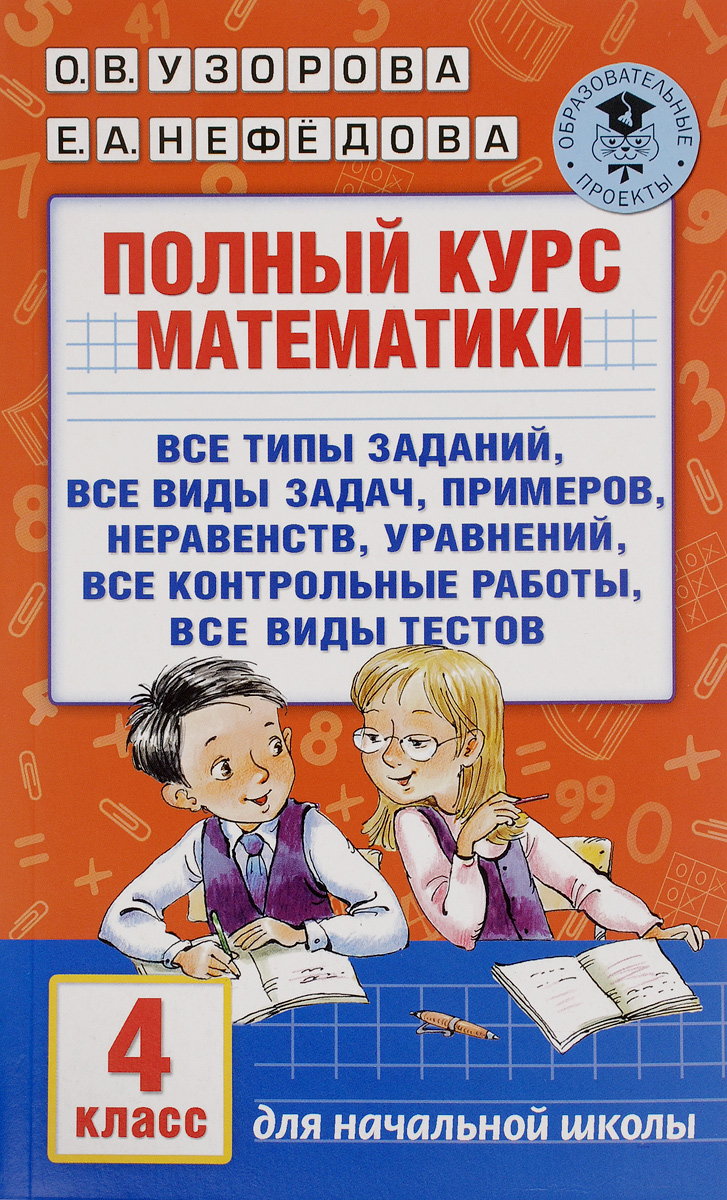 Фото - О. В. Узорова, Е. А. Нефедова Математика. 4 класс. Полный курс о а рыдзе математика 3 4 классы полный сборник заданий для устной работы