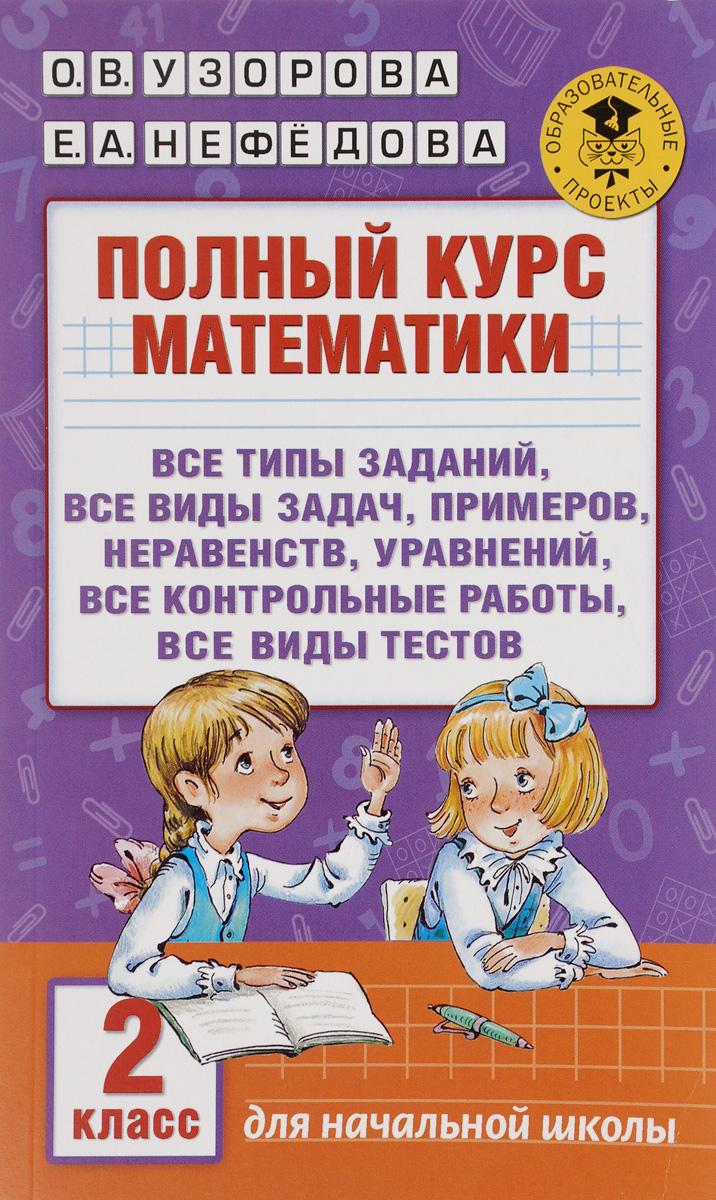 Фото - О. В. Узорова, Е. А. Нефедова Математика. 2 класс. Полный курс о а рыдзе математика 3 4 классы полный сборник заданий для устной работы