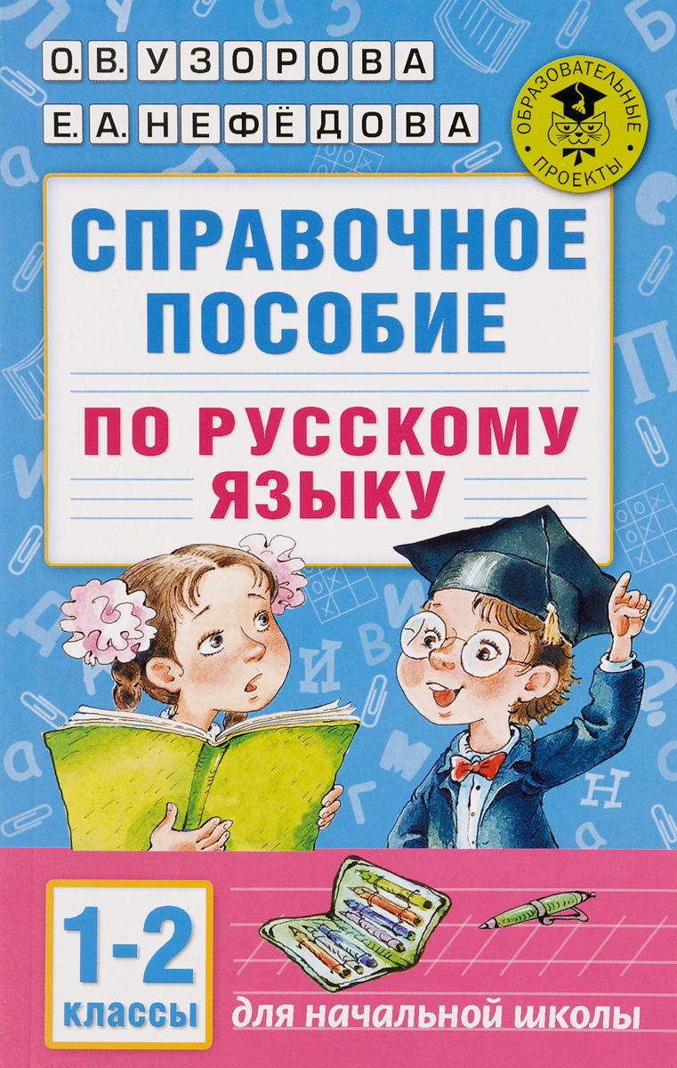 О. В. Узорова, Е. А. Нефёдова Русский язык. 1-2 классы. Справочное пособие