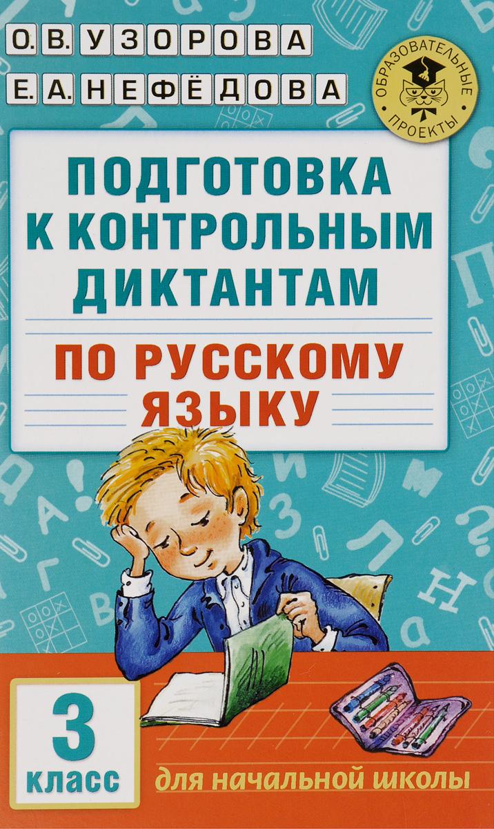 О. В. Узорова, Е. А. Нефедова Русский язык. 3 класс. Подготовка к контрольным диктантам