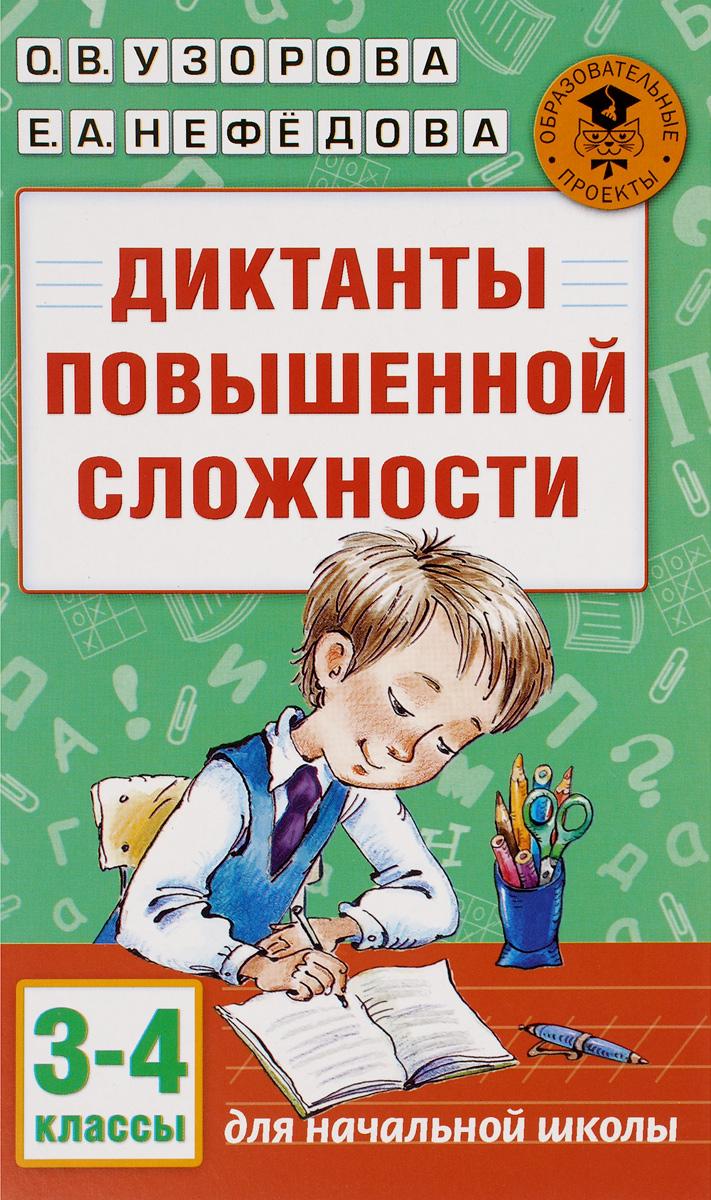 О. В. Узорова, Е. А. Нефедова Диктанты повышенной сложности. 3-4 классы