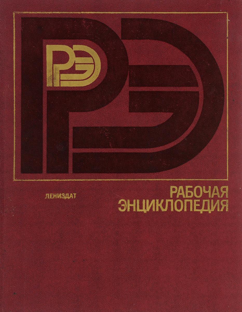 Рабочая энциклопедия. 1921-1985 годы