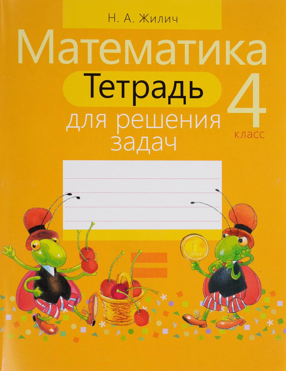 Н. А. Жилич Математика. 4 класс. Тетрадь для решения задач математика 4 класс тетрадь для решения задач