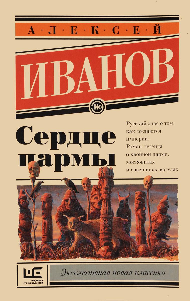 Алексей Иванов Сердце пармы