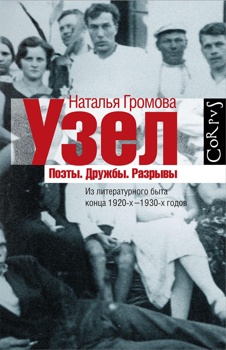 Наталья Громова Узел. Поэты. Дружбы. Разрывы