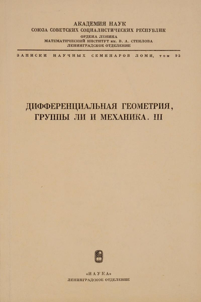 Алексей Рейман,Е. Склянин,П. Кулиш Дифференциальная геометрия группы Ли и механика. Выпуск III