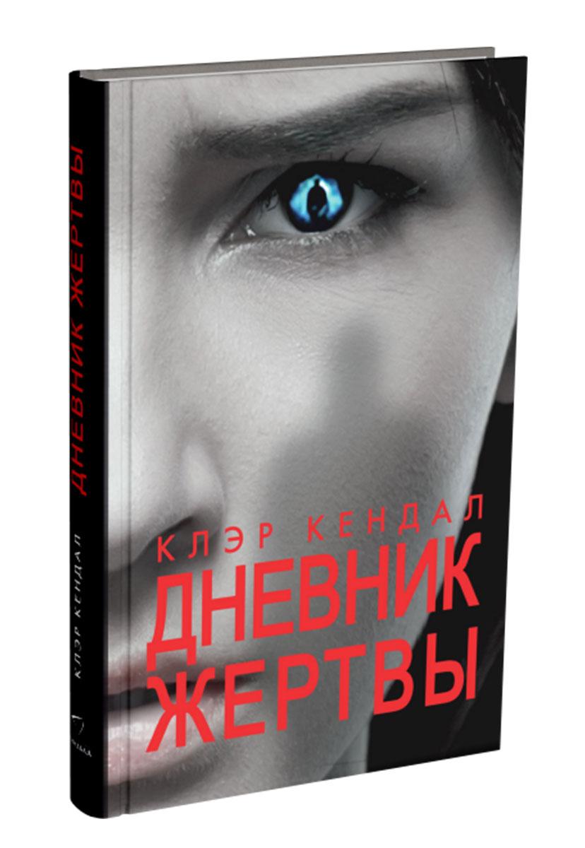 Клэр Кендал Дневник жертвы