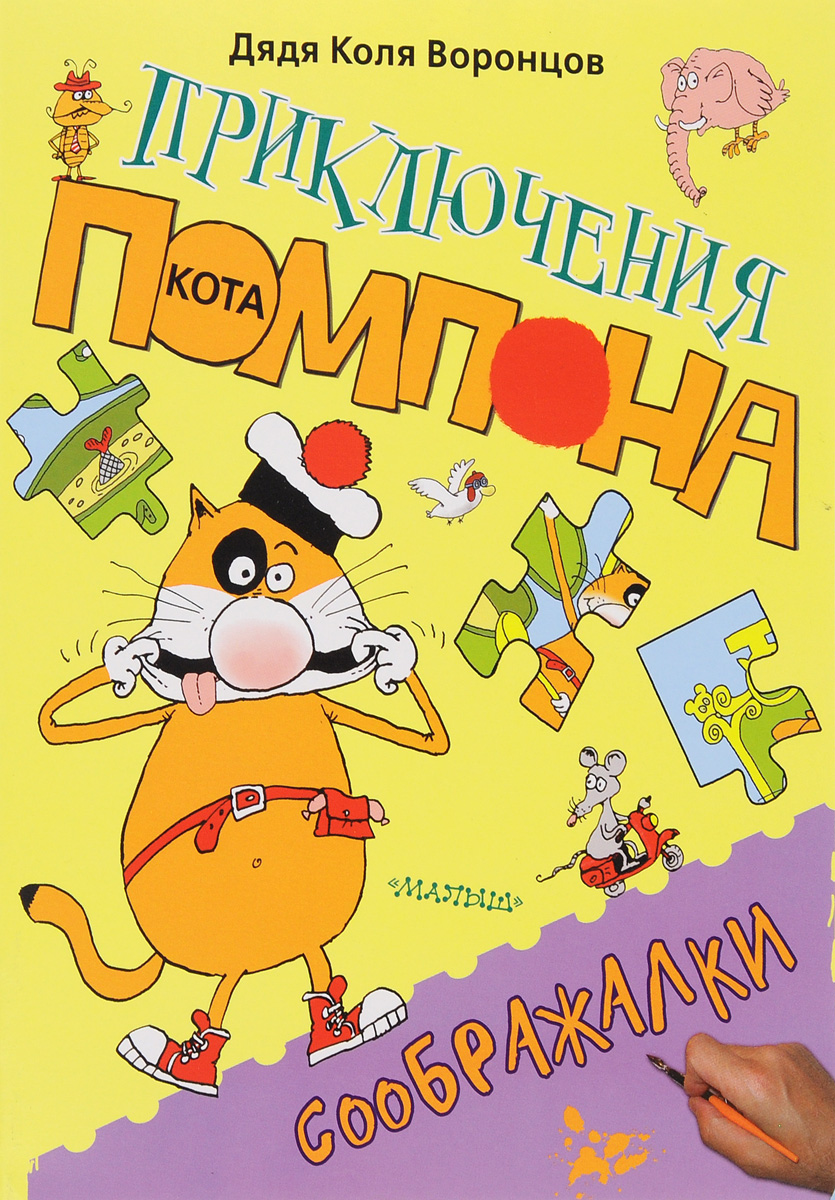 Дядя Коля Воронцов Соображалки николай воронцов календарь кота помпона
