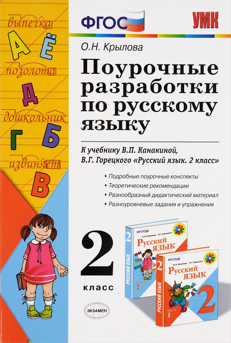 поурочные разработки по русскому языку 4 класс канакина фгос скачать