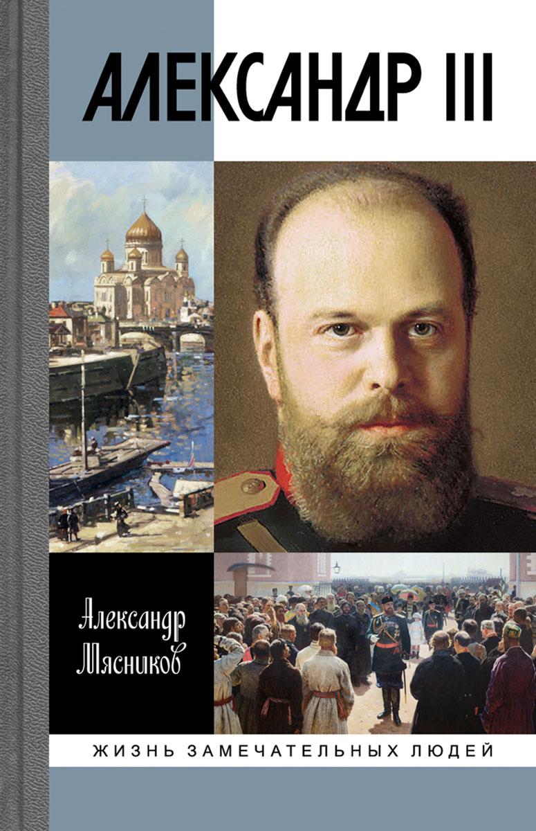 Александр Мясников Александр III