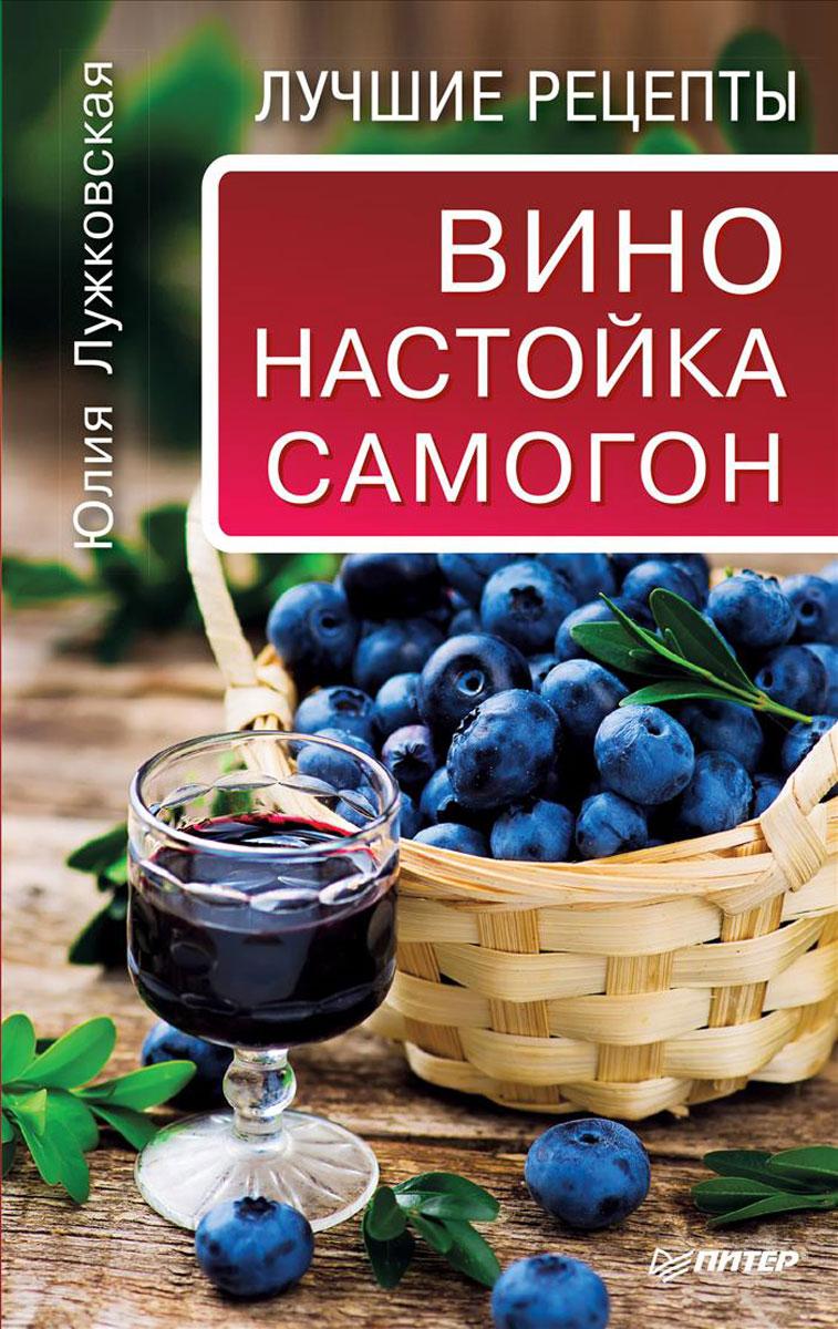 ЮлияЛужковская Вино, настойка, самогон. Лучшие рецепты