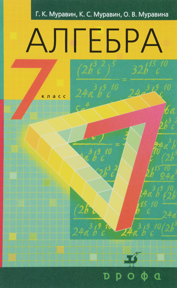 Г. К. Муравин, К. С. Муравин, О. В. Муравина Алгебра. 7 класс. Учебник