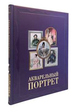 Е. Г. Милюгина Акварельный портрет цена