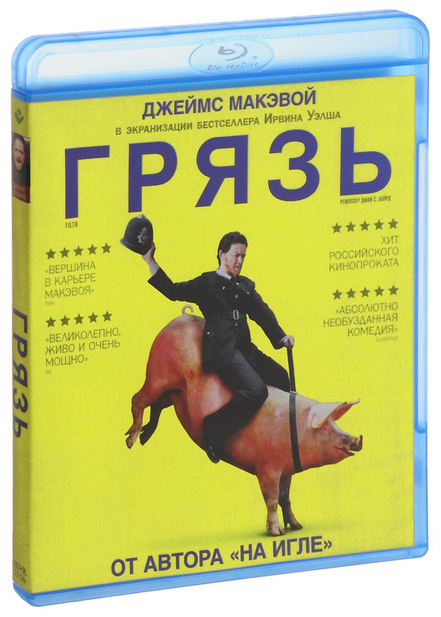 Грязь (Blu-ray)