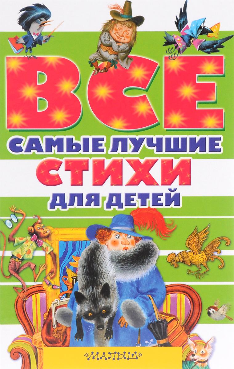Маршак Самуил Яковлевич Все самые лучшие стихи для детей