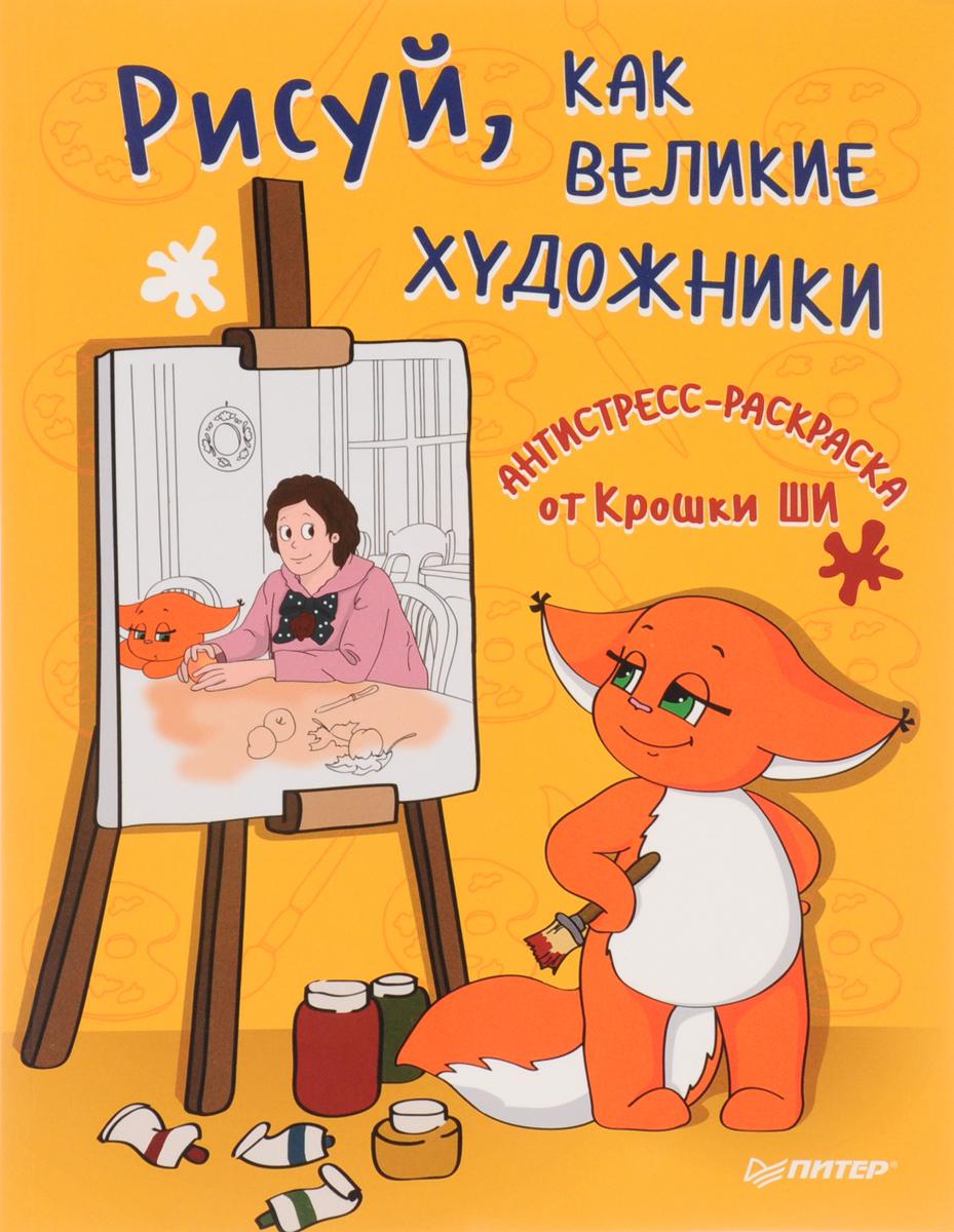Крошка Ши Рисуй, как великие художники. Антистресс-раскраска от Крошки Ши савино к начни рисовать как великие художники волшебная коробка для творчества учебы и игры