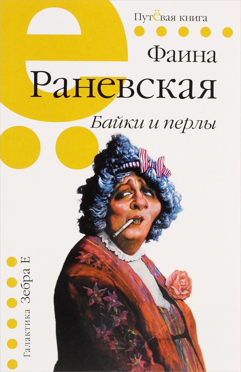 Фаина Раневская Фаина Раневская. Байки и перлы фаина раневская и ее мужчины