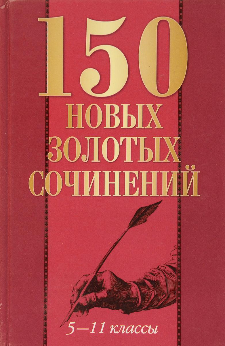 150 новых золотых сочинений