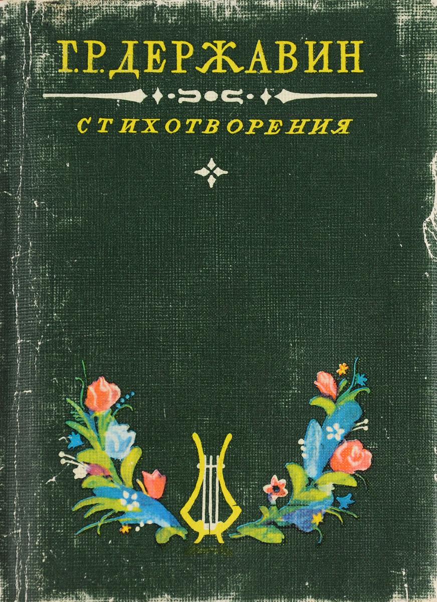 Г. Р. Державин Г. Р. Державин. Стихотворения э г бабаев творчество а с пушкина