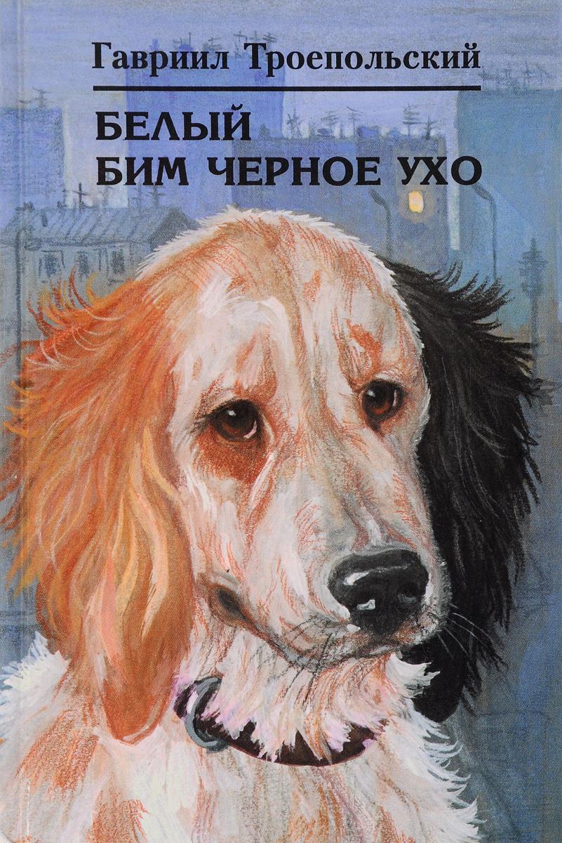 рисунки к рассказу белый бим черное ухо хорватские