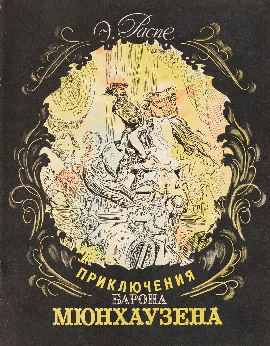 Э. Распе Приключения барона Мюнхаузена книги издательство махаон приключения барона мюнхаузена