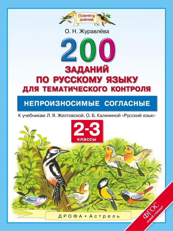 Журавлева О.Н. Русский язык. 2-3 классы. 200 заданий для тематического контроля. Непроизносимые согласные