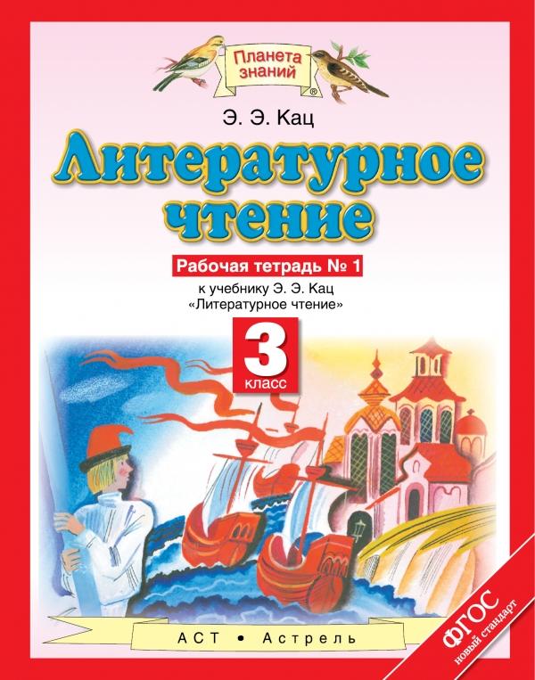 Э. Э. Кац Литературное чтение. 3 класс. Рабочая тетрадь № 1