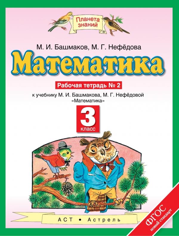 М. И. Башмаков, М. Г. Нефедова Математика. 3 класс. Рабочая тетрадь №2