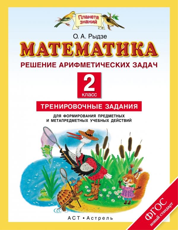 О. А. Рыдзе Математика. Решение арифметических задач. 2 класс. Тренировочные задания