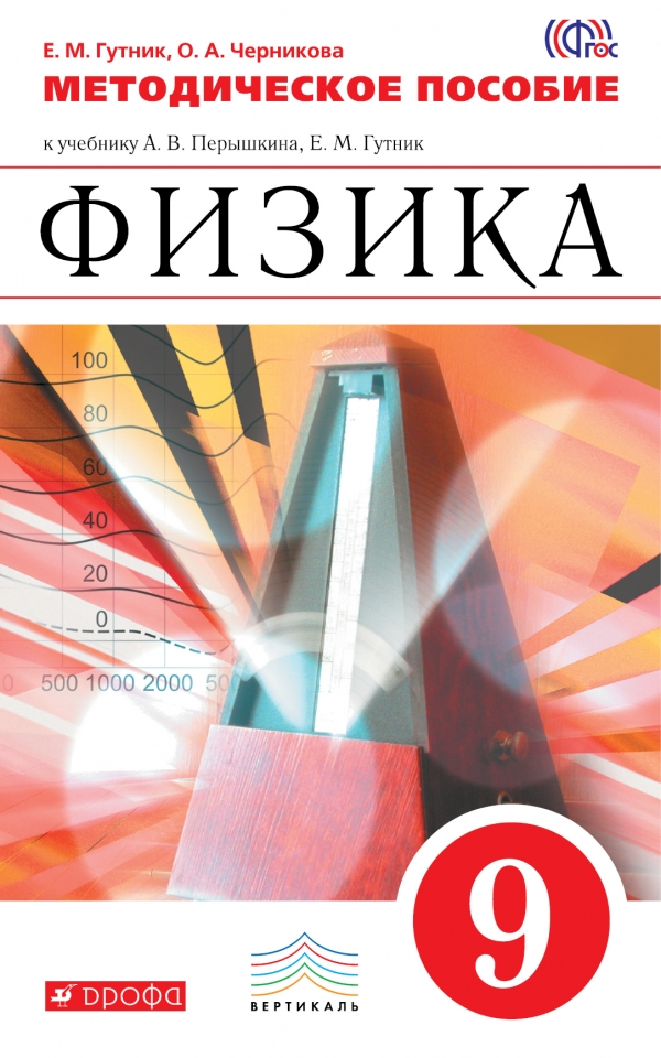Е. М. Гутник, О. А. Черникова Физика. 9 класс. Методическое пособие к учебнику А. В. Перышкина, Е. М. Гутник