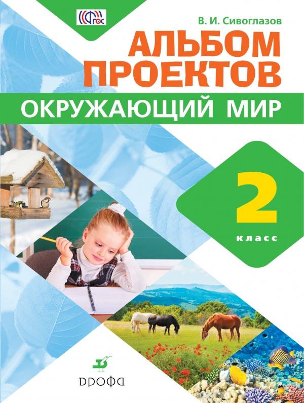В. И. Сивоглазов Окружающий мир. 2 класс. Альбом проектов