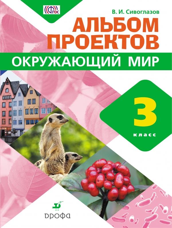 В. И. Сивоглазов Окружающий мир. 3 класс. Альбом проектов